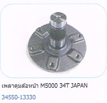 ดุมล้อหน้า Kubota M5000