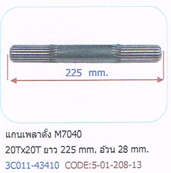 แกนเพลาตั้ง M7040