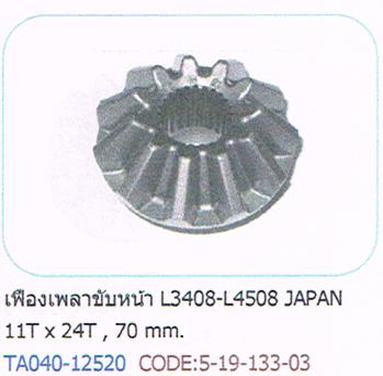 เฟืองเพลาขับหน้า Kubota L3408-4508