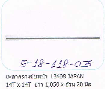 เพลากลางขับหน้า L3408