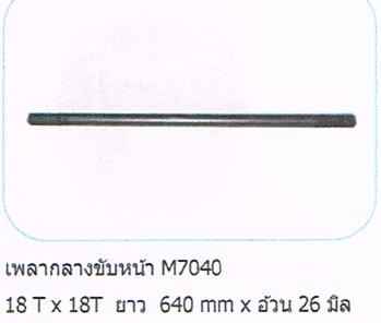 เพลากลางขับหน้า M7040