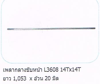 เพลากลางขับหน้า L3608