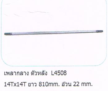 เพลากลางตัวหลัง Kubota L4508