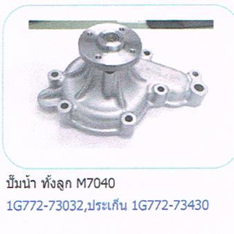 ปั๊มน้ำทั้งลูก คูโบต้า M7040