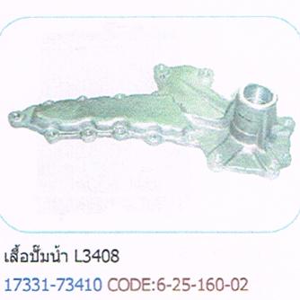 เสื้อปั๊มน้ำ L3408