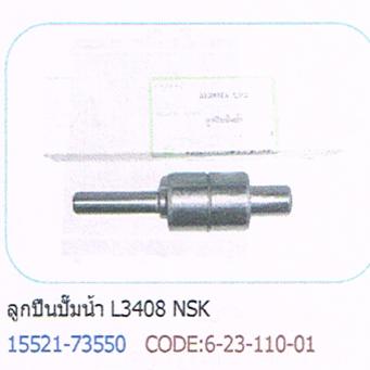 ลูกปืนปั๊มน้ำ คูโบต้า L3408 NSK