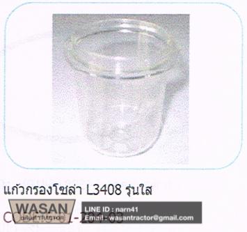 แก้วกรองโซล่าโซล่า คูโบต้า L3408