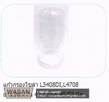 แก้วกรองโซล่าโซล่า คูโบต้า L3408DI L4508DI L3608 L4708