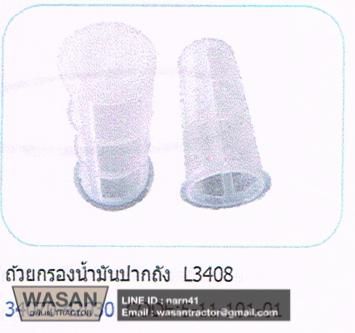ถ้วยกรองน้ำมันปากถัง คูโบต้า L3408DI L4508DI L3608 L4708