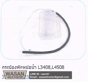 กระป๋องพักหม้อน้ำ L3408DI L4508DI L3608 L4708