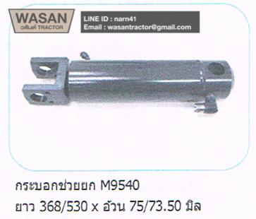 ������������������������������������ Kubota M9540