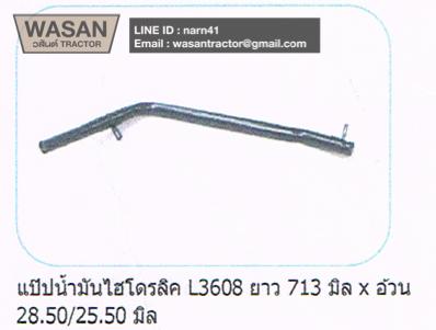 แป๊บท่อน้ำมันไฮดรอลิก Kubota L3608