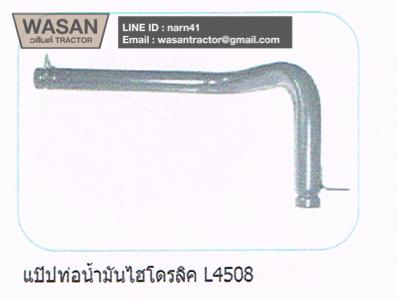 แป๊บท่อน้ำมันไฮดรอลิก Kubota L4508