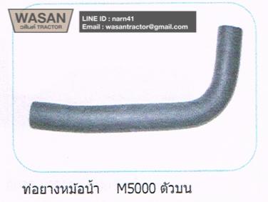 ท่อยางหม้อน้ำ Kubota M5000 ตัวบน