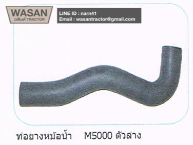 ท่อยางหม้อน้ำ Kubota M5000 ตัวล่าง