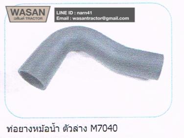 ท่อยางหม้อน้ำ Kubota M7040 ตัวล่าง
