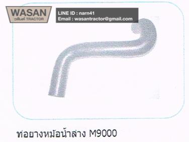 ท่อยางหม้อน้ำ Kubota M9000 ตัวล่าง