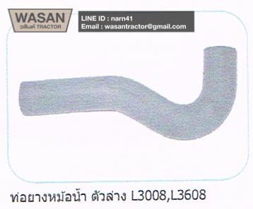 ท่อยางหม้อน้ำ Kubota L3008 L3608 ตัวล่าง