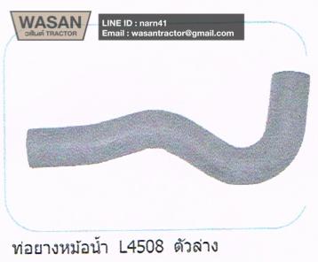ท่อยางหม้อน้ำ Kubota L4508 ตัวล่าง