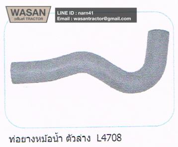 ท่อยางหม้อน้ำ Kubota L4708 ตัวล่าง