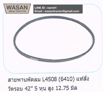 สายพานพัดลม Kubota L4508