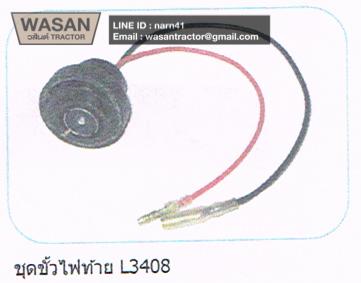 ชุดขั้วไฟท้าย Kubota L3408