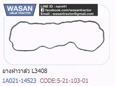 ยางฝาวาล์ว L3408