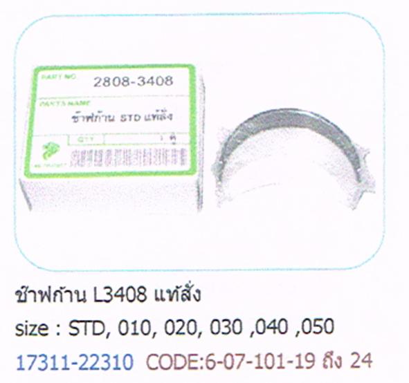 ชาฟก้าน คูโบต้า Kubota L3408 L3608 L4508 L4708