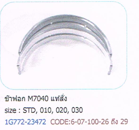 ชาฟอก คูโบต้า Kubota M7040