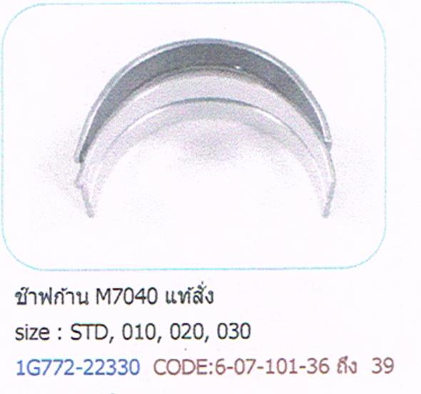 ชาฟก้าน คูโบต้า Kubota M7040