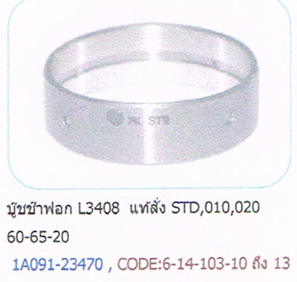 บูชชาฟอก คูโบต้า Kubota L3008 L3408 L3608 L4508 L4708
