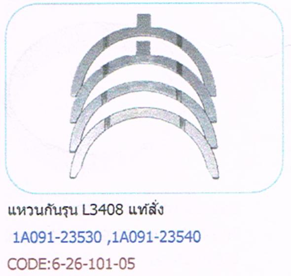 แหวนกันรุน คูโบต้า Kubota L3008 L3408 L3608 L4508 L4708