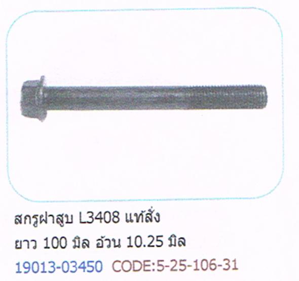 น็อตฝาสูบ คูโบต้า Kubota L3008 L3408 L3608 L4508 L4708