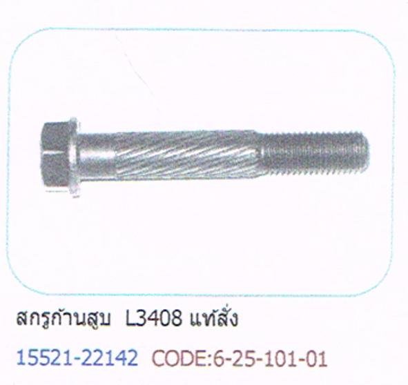 น็อตสกรูก้านสูบ คูโบต้า Kubota L3008 L3408 L3608 L4508 L4708