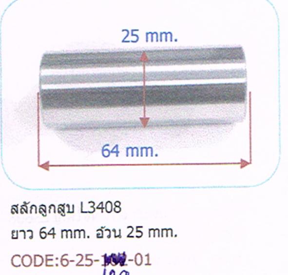 สลักลูกสูบ คูโบต้า Kubota L3408 L3608 L4508 L4708