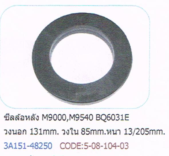 ซีลล้อหลัง คูโบต้า Kubota M9000