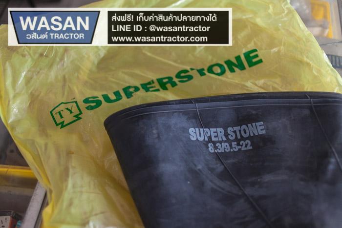 ยางในรถไถ 8.3/9.5 ขอบ 22 Superstone Made in Thailand