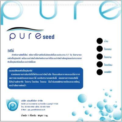 หัวเชื้อจุลินทรีย์บำบัดน้ำเสีย PURE SEED ขนาด 1 กิโลกรัม