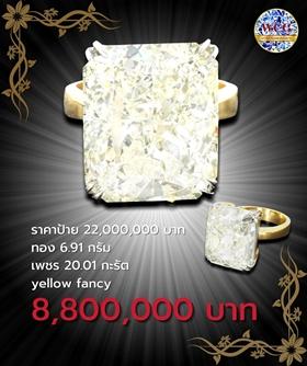 แหวนกะรัต ราคาโปรโมชั่น 8,800,000 บาท