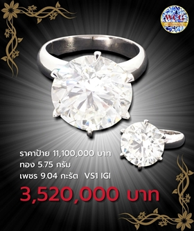 แหวนกะรัต ราคาโปรโมชั่น 3,520,000 บาท