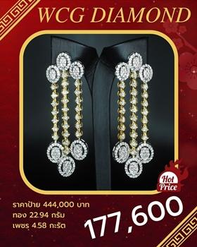 ต่างหูเพชร ราคาโปรโมชั่น 177,600 บาท