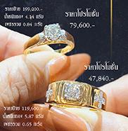 แหวนคู่ ราคาคู่ละ 127,440 บาท