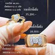 แหวนคู่ ราคา คู่ละ 74,800 บาท