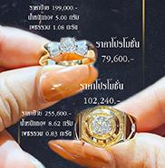 แหวนคู่ ราคา คู่ละ 181,840 บาท