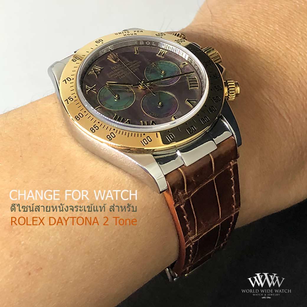ดีไซน์สายหนังจระเข้แท้ให้กับนาฬิกา ROLEX Daytona 2 กษัตริย์ และรุ่นอื่น สีอื่นได้อีกมากมาย ทั้งหนังจ