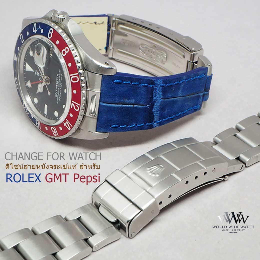 ดีไซน์สายหนังจระเข้แท้ให้กับนาฬิกา ROLEX GMT PEPSI Red-Blue และรุ่นอื่น สีอื่นได้อีกมากมาย ทั้งหนังจ