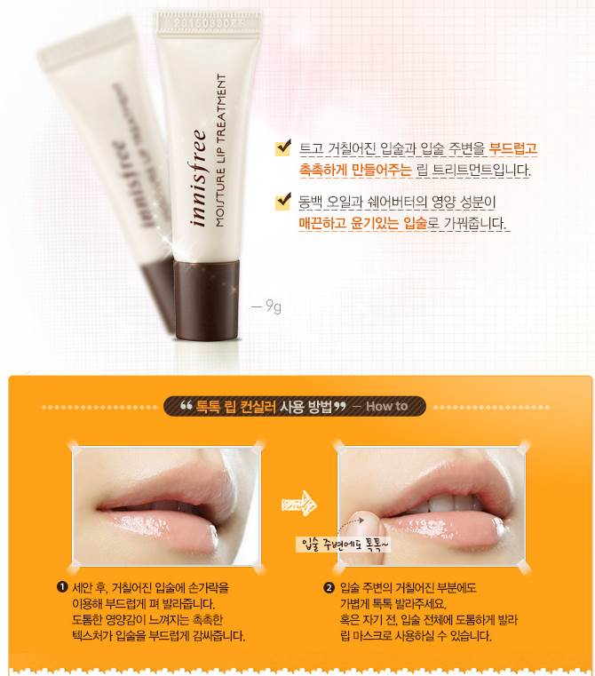 (Pre Order) Innisfree Moisture Lip Treatment ลิปทรีทเมนท์ ใช้บำรุงเพิ่มความนุ่ม ชุ่มชื้นให้กับผิวปาก