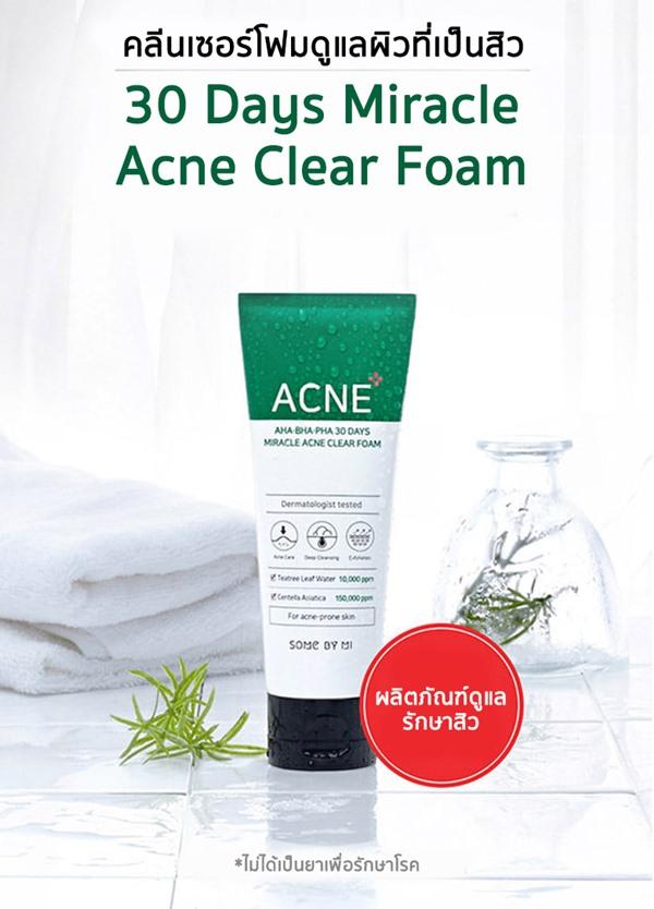 (หมดค่ะ) Some by mi AHA-BHA-PHA 30 Days Miracle Acne Clear Foam 100 ml. โฟมล้างหน้าลดสิว ลดความมัน