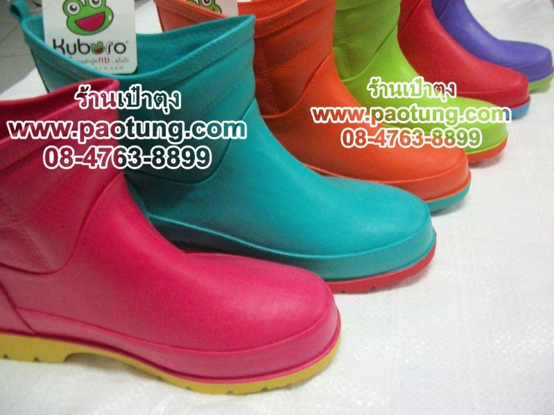 รองเท้าบู๊ตสั้นตรากบ Kuboro สีสดใสขายถูก