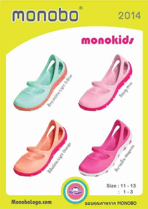รองเท้าโมโนโบ้ MONOBO รุ่น Tammy ของเด็ก  ขายส่ง